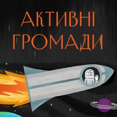 """Рекомендуємо взяти участь у проекті """"Зимовий табір """"Активні Громади"""" /до 10.02.2019/"""