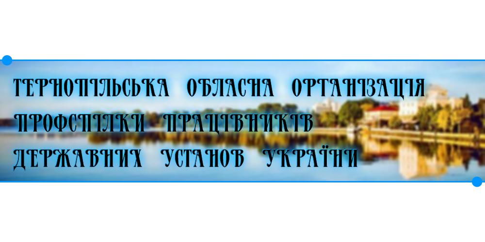 банер профспілка 3 тернопіль