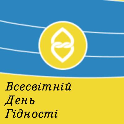 """Колективи ДНЗ """"Вишнівецький професійний ліцей"""" взяли участь у Всесвітньому Дні Гідності"""