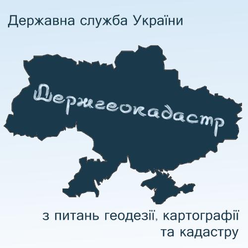 Набула чинності загальнонаціональна оцінка земель за межами населених пунктів