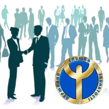 Державна служба зайнятості пропонує роботодавцям партнерство і взаємовигідну співпрацю та запрошує скористатися комплексом послуг
