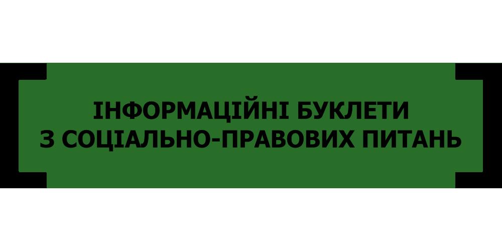 банер БУКЛЕТИ