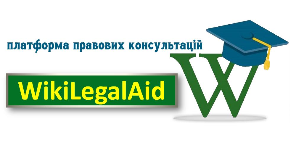 банер ВікіЛегалАід 2