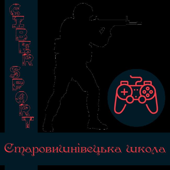 Кіберспорт. Змагання з відеоігор у Старовишнівецькій школі.