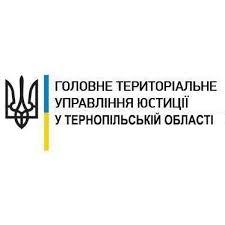 лог Головне територіальне управління юстиції у Тернопільській області