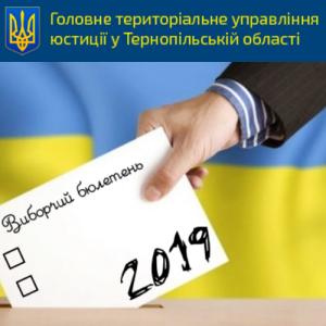 вибори 2019 лог