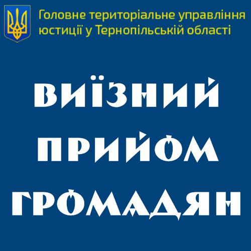 До уваги громадян! Виїзний прийом громадян у Тернополі проводить Чорнобай О.Ю. /25.04.2019/
