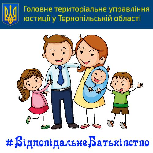 У березня 2019 року стартувала Спільна всеукраїнська правопросвітницька кампанія «ВІДПОВІДАЛЬНЕ БАТЬКІВСТВО»