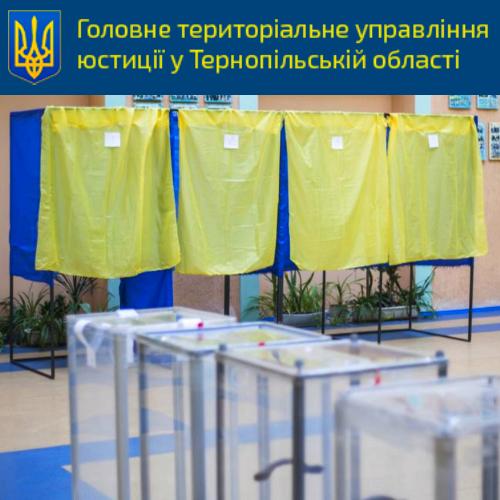 Консультує Міністр юстиції П. Петренко: Як змінити місце голосування  під час повторного голосування