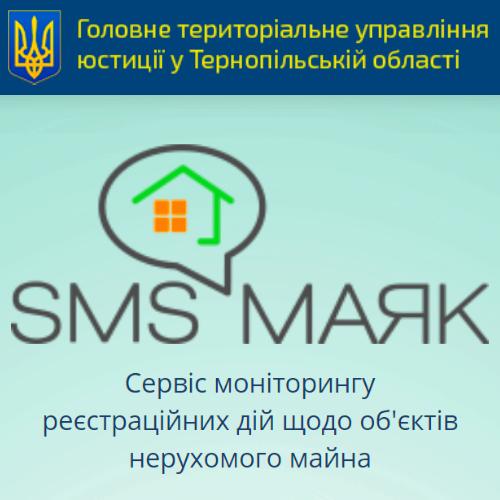 Що таке SMS-маяк та які дії власник та інші особи мають можливість вчинити щоб захистити свої права у сфері нерухомості?