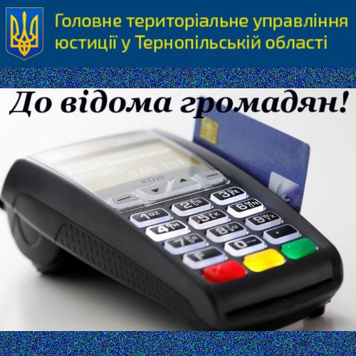 Термінали для сплати боргу запрацювали у всіх відділах державної виконавчої служби Тернопільщини