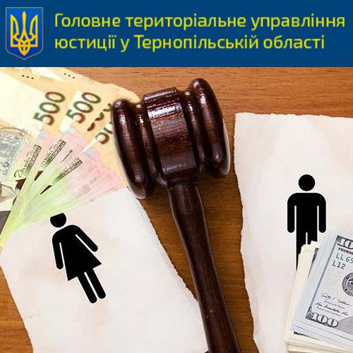 Від початку року на Тернопільщині стягнули понад 77 з половиною мільйонів гривень аліментів
