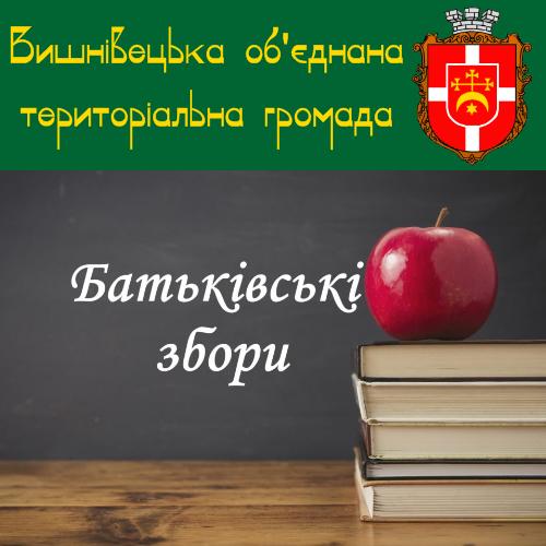 22 травня 2019 року у Вишнівецькій ЗОШ відбулися загальношкільні батьківські збори