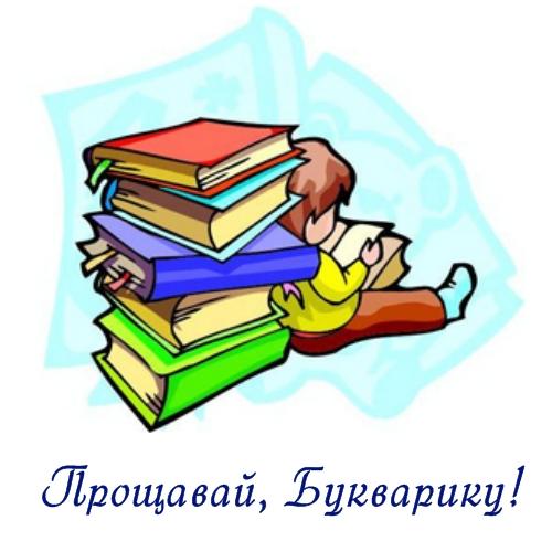 Прощалися з Буквариком учні Бутинської та Бодаківської шкіл /фото, відео/