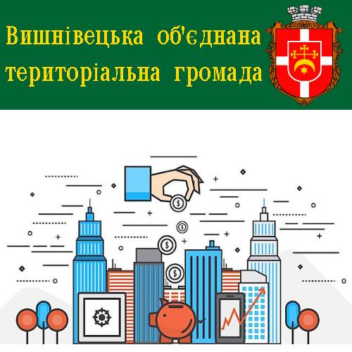Громадське обговорення щодо встановлення місцевих податків і зборів на 2020 рік /15.06.2019/