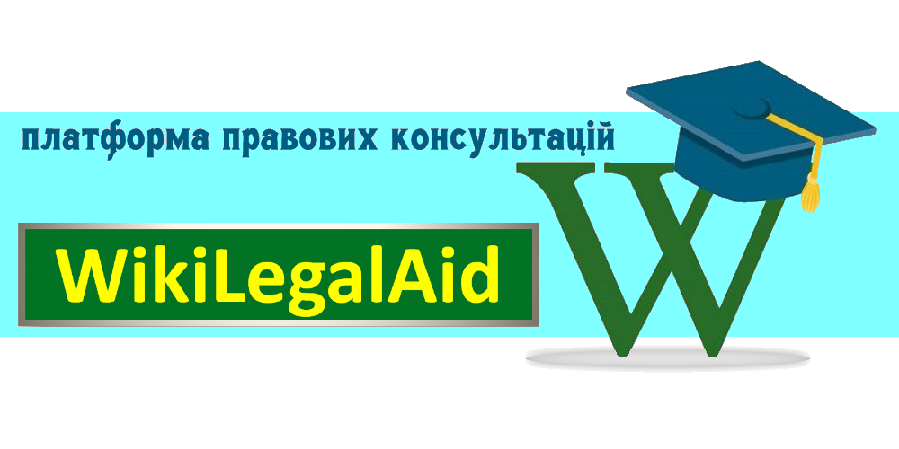 банер ВікіЛегалАід 234