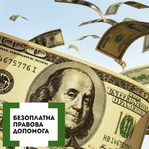 Порядок купівлі/продажу валюти громадянами