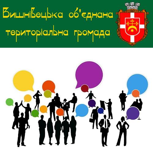 Запрошуємо до обговорення проекту «Надання соціальних послуг в громаді» жителів Вишнівецької ОТГ