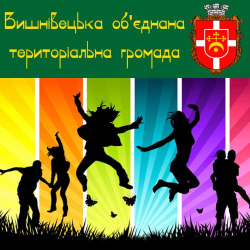 """День молоді """"На крилах юності та мрій"""" у Вишнівці!"""