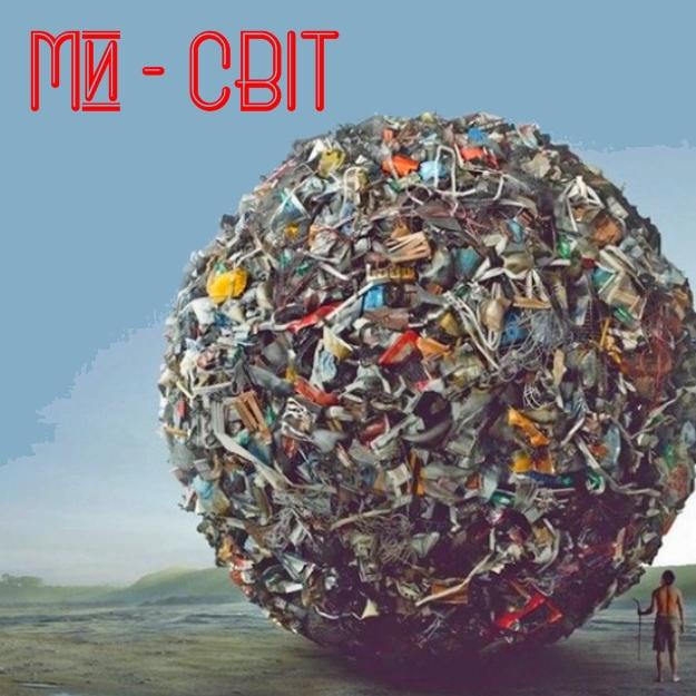 """Громадська організація """"ЦВІТ"""" розпочала впровадження екологічного проекту """"Ми – СВІТ"""""""