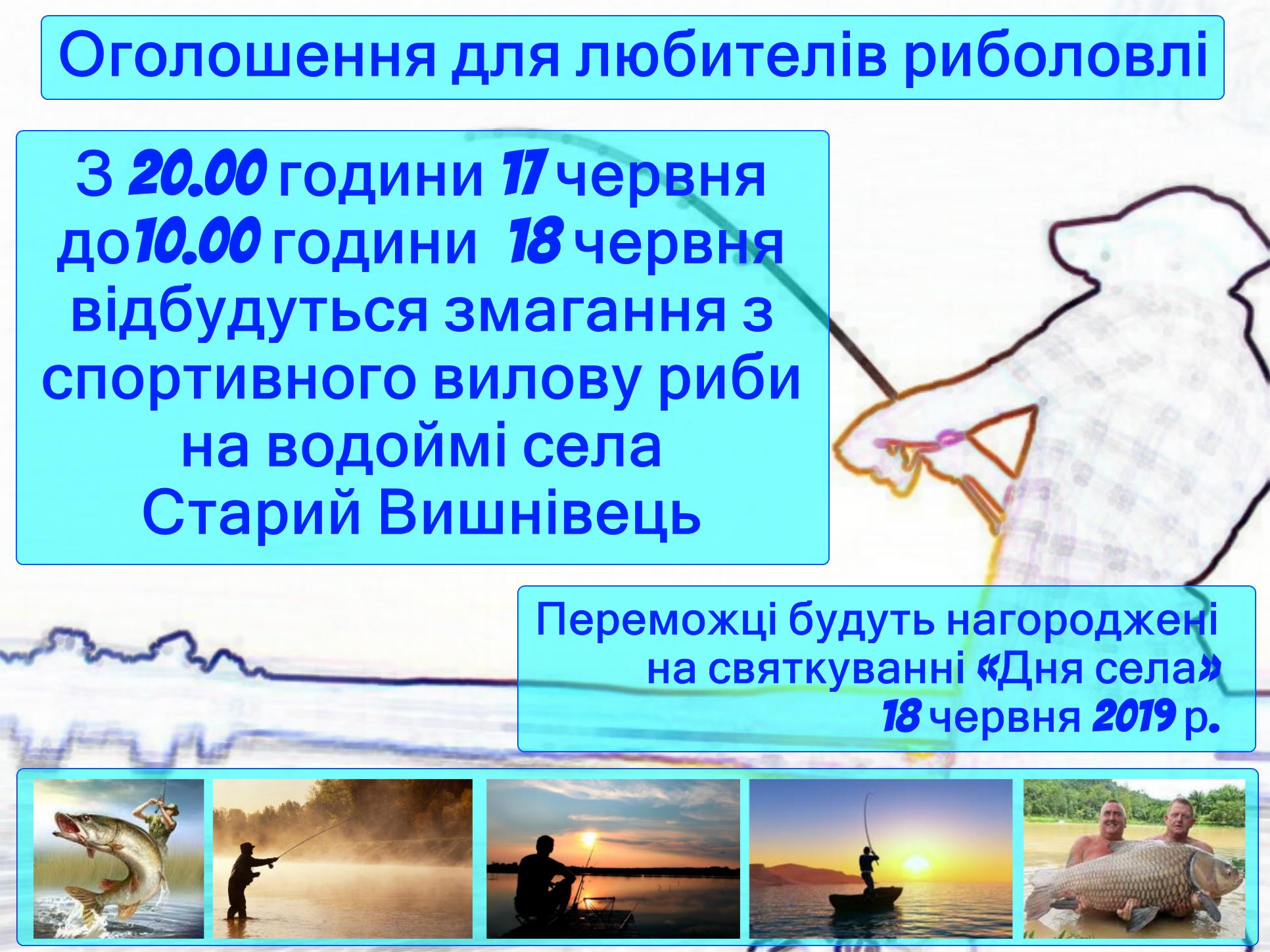 спортивне рибальство 2019 старий вишн