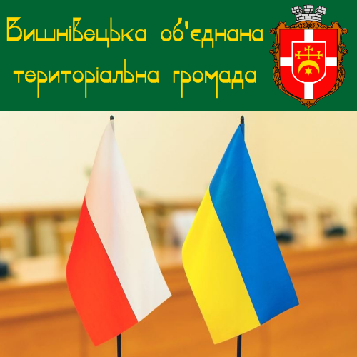 Налагодження співпраці керівництва Вишнівецької ОТГ із польськими колегами вийшло на новий рівень