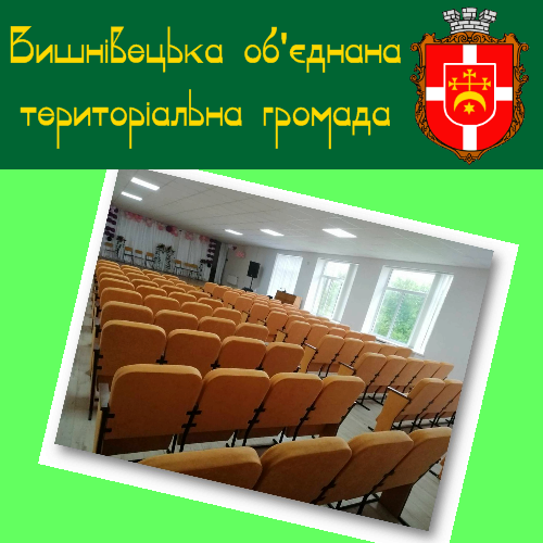 Багатофункціональний конференц зал урочисто відкрили в Старовишнівецькій школі