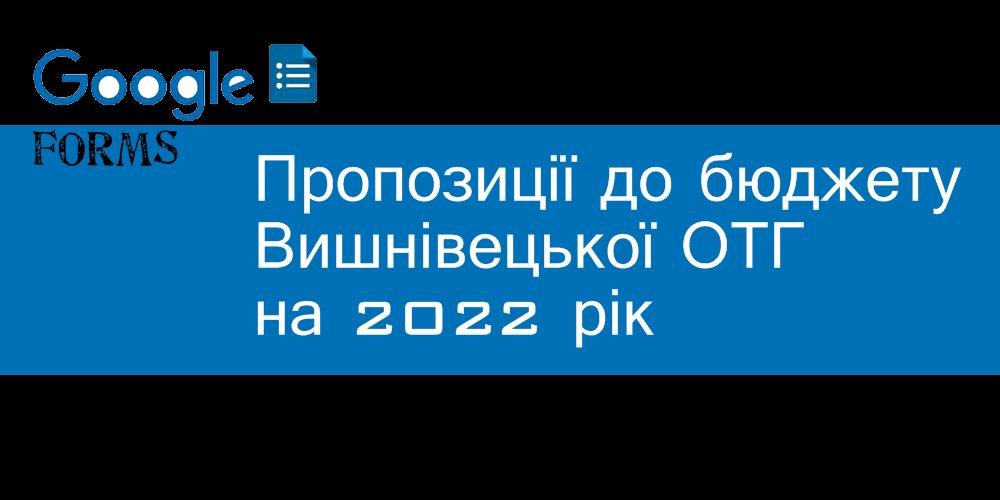 банер-ГУГЛ-ФОРМА 2022