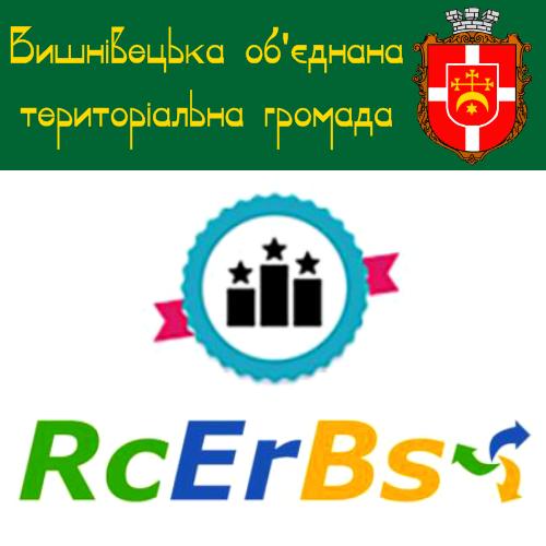 Сформовано рейтинг ОТГ Тернопільської області за 2019 рік. Вишнівецька громада у десятці кращих!