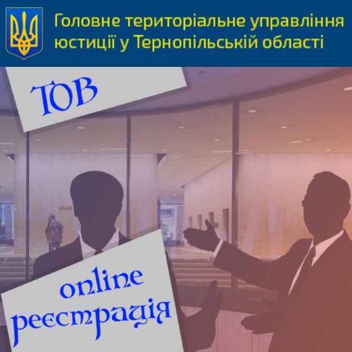 ТОВ, що діє на підставі модельного статуту, тепер можна зареєструвати онлайн