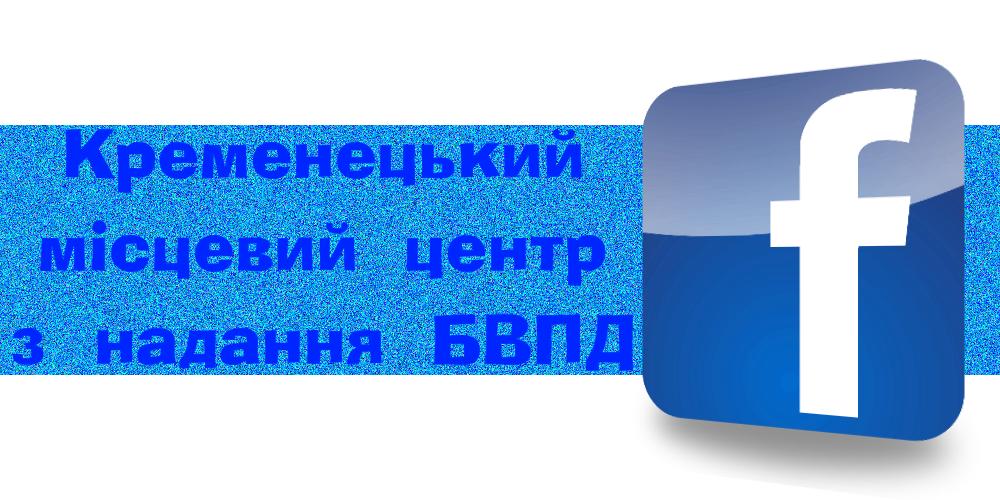 банер правова допомога кременець фейсбук