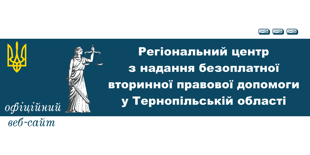 банер правова допомога кременець