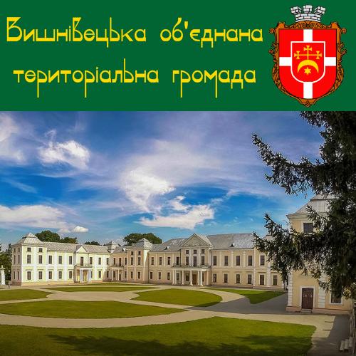 Вишнівецька громада як вона є: розвиток туризму, інфраструктури, економіки… /відео/