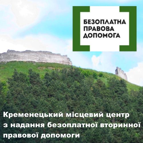Інформує Кременецький місцевий центр з надання правової допомоги!