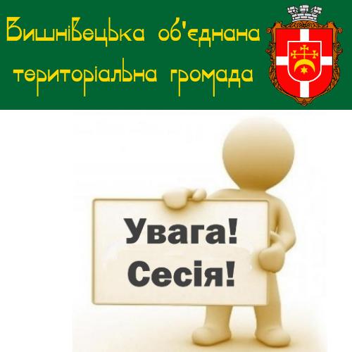 Про скликання сорок дев'ятої сесії Вишнівецької селищної ради