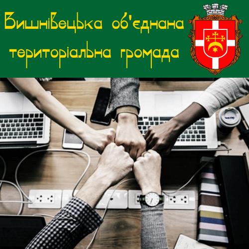 22 жовтня 2019 року було проведено конкурс на заміщення вакантних посад у Вишнівецькій селищній раді