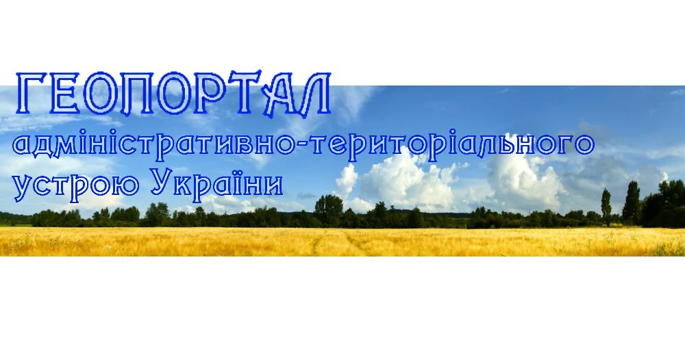 геопортал2