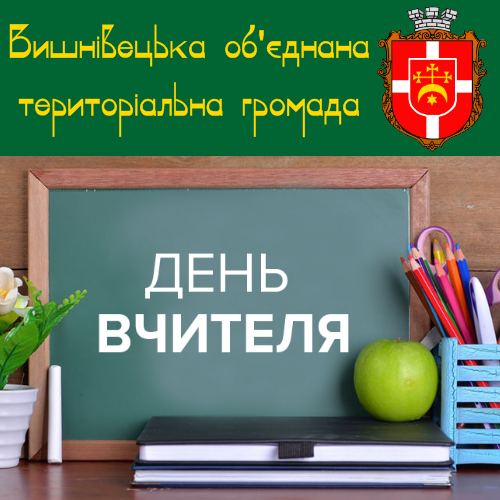 Гучно і весело відсвяткували День учителя у Старовишнівецькій школі