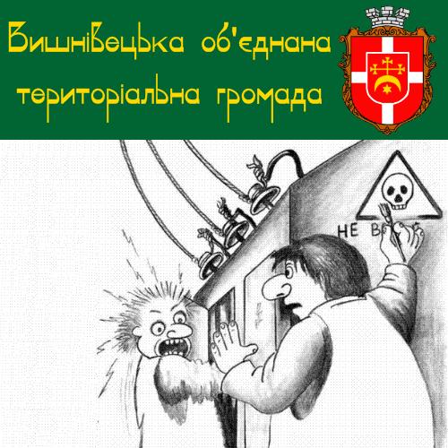 Відключення електроенергії у Вишнівці 24 лютого