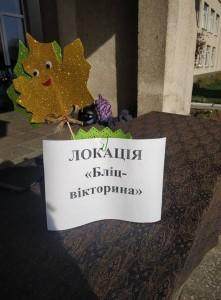 квест ст в шк (24)