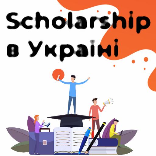 Соціальна програма Scholarship – твій шанс на успішне майбутнє! /10.03.2020/