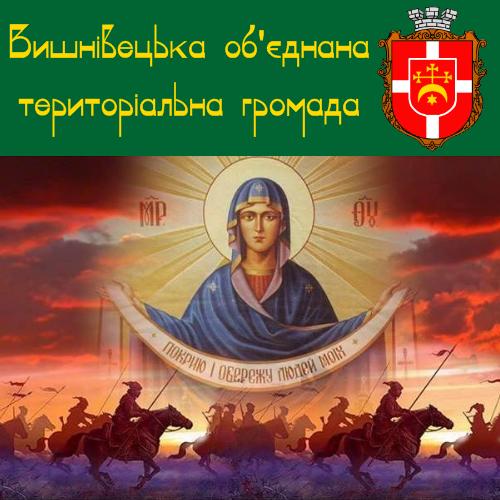 Свято Покрови відзначили у Старовишнівецькій бібліотеці-філії