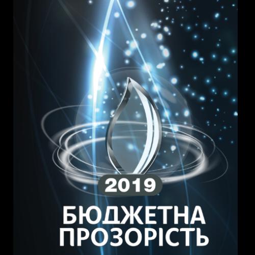 """Вишнівецька ОТГ – переможець у номінації """"Прорив у бюджетній прозорості""""!"""