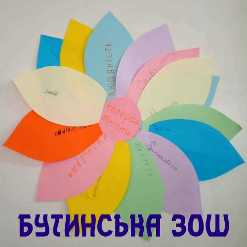 День толерантності відзначили у Бутинській школі