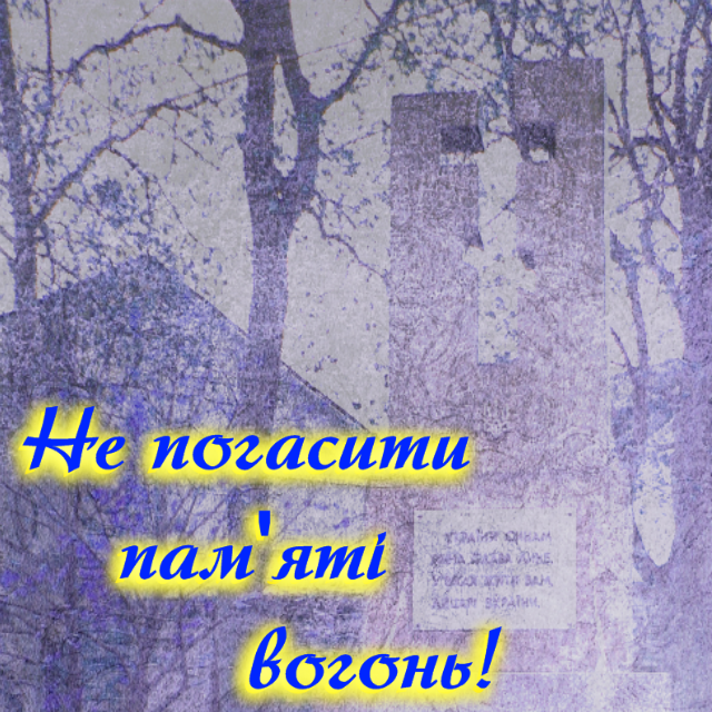 У п'ятницю – День пам'яті жертв Голодомору