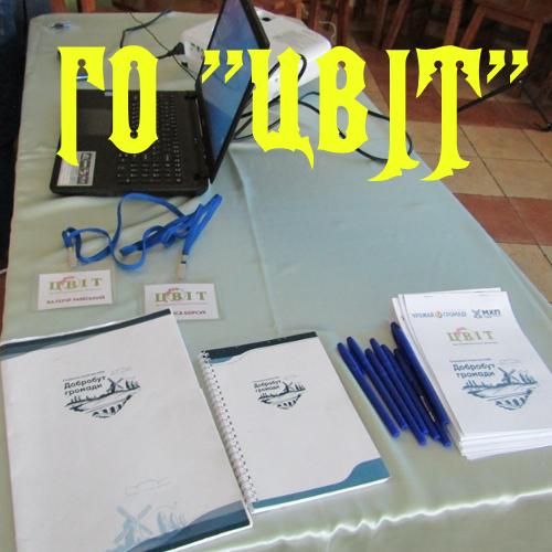 Активних мешканців Вишнівецької громади навчали писати проєкти та шукати гранти для їх реалізації