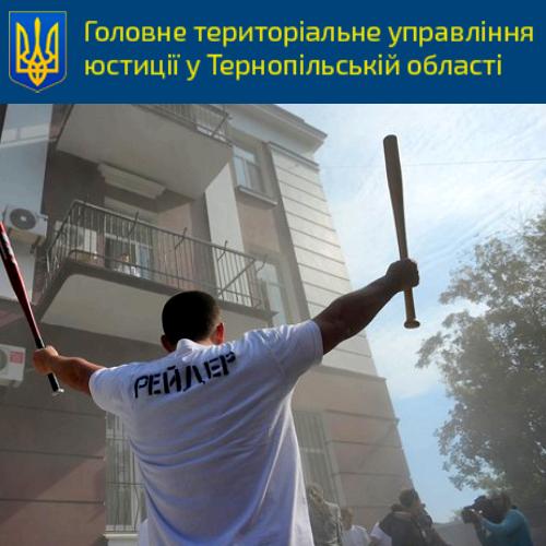 Набув чинності законопроект «Про внесення змін до деяких законодавчих актів України щодо захисту права власності»