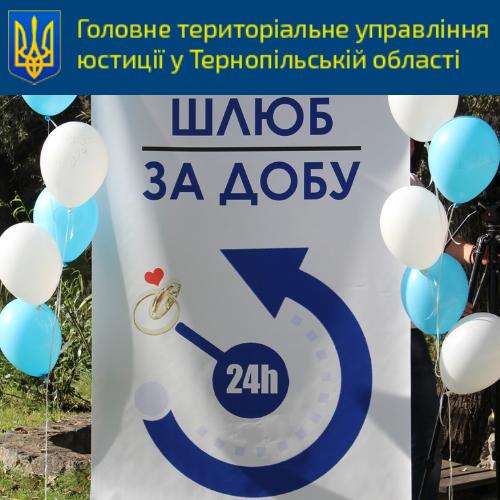 На Тернопільщині послугою «Шлюб за добу» вже скористалися близько двох тисяч пар
