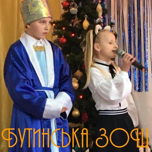 Завітав Святий Миколай у Бутинську школу