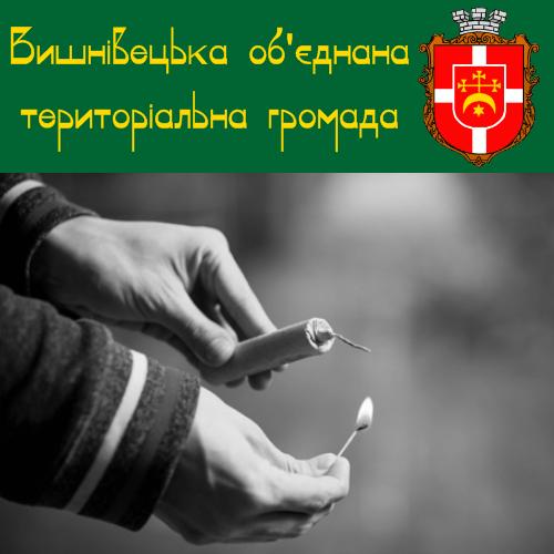 Про заборону використання піротехнічних засобів на території Вишнівецької громади